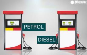 Fuel Price: आज नहीं घटे पेट्रोल- डीजल के दाम, जानें कितनी चुकाना होगी कीमत