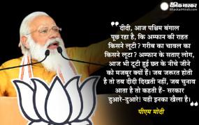 विधान चुनाव 2021: बंगाल के कांथी PM मोदी ने दीदी पर साधा निशाना, बोले- गरीब-किसान को भेजा केन्द्र का पैसा, TMC ने रोका