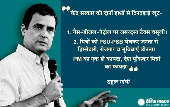 PM का एक ही क़ायदा, देश फूंककर मित्रों का फ़ायदाः राहुल गांधी