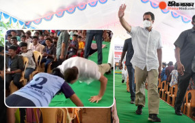 Video: राहुल गांधी का पुशअप चैलेंज, 9 सेकंड में 13 पुशअप्स लगाकर दिखाया फिटनेस का दम