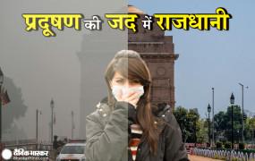 Research: दिल्ली दुनिया की सबसे प्रदूषित राजधानी, टॉप 30 में से 22 शहर भारत के