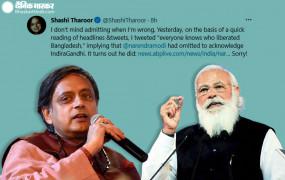 PM Modi's Bangladesh Speech: कांग्रेस नेता शशि थरूर ने मांगी माफी, बोले-जल्दबाजी में बयान दिया