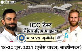 टेस्ट चैंपियनशिप: लॉर्ड्स के जगह साउथैम्पटन में खेला जाएगा फाइनल, यहां भारत ने दो मैच खेले, दोनों में हार मिली, जानें कैसी होगी यहां की पिच