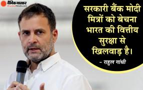 बैंकों की हड़ताल पर राहुल गांधी का मोदी सरकार पर तंज, 'सरकार लाभ का निजीकरण और नुकसान का राष्ट्रीयकरण कर रही है'
