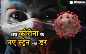 फिर डरा रहा कोरोना: भारत में अप्रैल-मई में पीक पर रहेगी कोरोना संक्रमण की दूसरी लहर, 25 लाख लोग हो सकते हैं संक्रमित