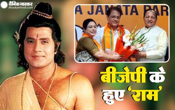 बीजेपी में शामिल हुए 'राम', दिल्ली कार्यालय में पार्टी की सदस्यता ग्रहण की