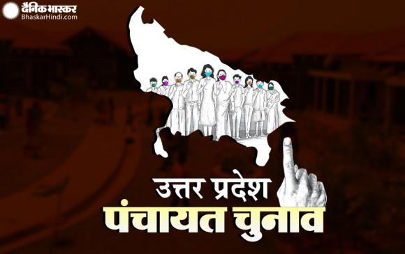 UP Panchayat Election 2021: कुल 4 चरणों में होंगे मतदान, 2 मई को वोटों को गिनती