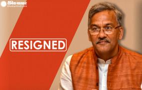 उत्तराखंड के मुख्यमंत्री त्रिवेंद्र सिंह रावत ने इस्तीफा दिया, अगले सीएम का फैसला अभी नहीं