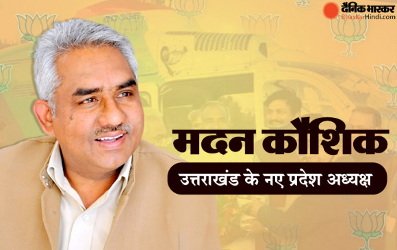 CM के बाद भाजपा ने उत्तराखंड में बदला प्रदेश अध्यक्ष, मदन कौशिक को कमान, नए मुख्यमंत्री रावत से है बेहतर तालमेल