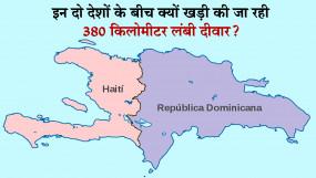 इन दो देशों के बीच क्यों खड़ी की जा रही 380 किलोमीटर लंबी दीवार?