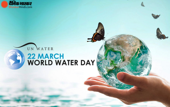 World Water Day 2021: इस खास थीम पर मनाया जा रहा 'जल दिवस', जानिए इसका महत्व
