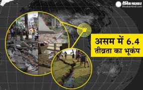 Earthquake: असम में 6.4 तीव्रता का भूकंप, उत्तर बंगाल के कई इलाकों में भी तेज झटके महसूस किए गए