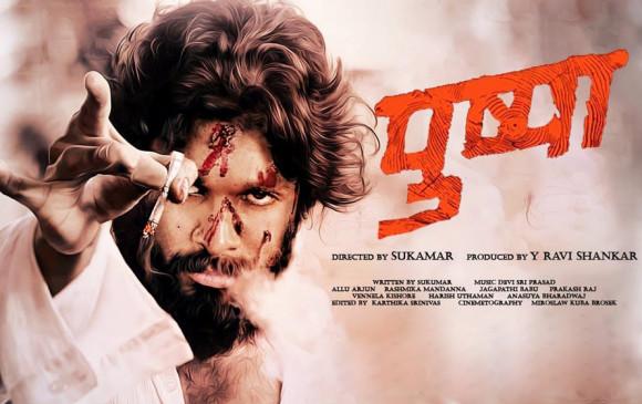 अल्लू अर्जुन की अपकमिंग फिल्म 'पुष्पा' का टीजर रिलीज, हैदराबाद में हुआ बड़ा सेलिब्रेशन