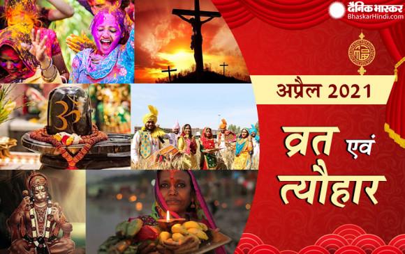 अप्रैल 2021: नवरात्रि सहित इस माह में आएंगे ये महत्वपूर्ण व्रत व त्यौहार, देखें पूरी लिस्ट