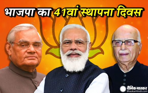 Foundation day: भारतीय जनता पार्टी के 41 साल पूरे, जानिए, शून्य से शिखर का सफर