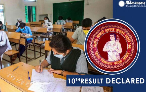 Bihar 10th Result declare: बिहार 10वीं कक्षा का रिजल्ट जारी, 17 लाख छात्रों ने दी थी परीक्षा, 78 फीसदी पास ,3 छात्रों ने किया टॉप