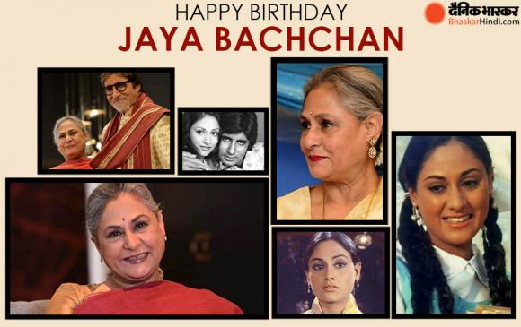 Birthday: 73 साल की जया बच्चन ने 15 की उम्र में किया डेब्यू, एक्टिंग से लेकर राजनीति तक लहराए परचम