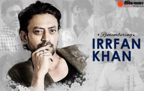 First Death Anniversary:इरफान खान ने टीवी से हिंदी सिनेमा तक लहराया परचम, हॉलीवुड में भी बनाई पहचान