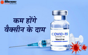 Corona Vaccine: केंद्र सरकार ने सीरम और भारत बायोटेक को वैक्सीन की कीमत कम करने के लिए कहा