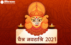 Chaitra Navratri 2021: नवरात्रि शुरू, जानें किस दिन होगी किस स्वरूप की होगी पूजा
