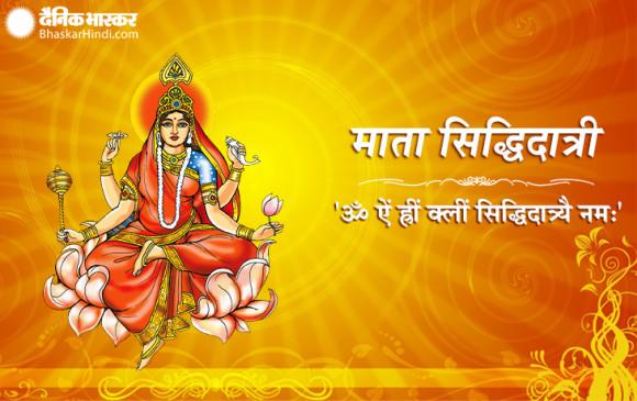 चैत्र नवरात्रि 2021: नवरात्रि के आखिरी दिन करें माता सिद्धिदात्री की पूजा, इस मंत्र का करें जाप