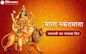 चैत्र नवरात्रि 2021: मां दुर्गा के पांचवे स्वरूप की पूजा से इच्छाएं होंगी पूरी, इस मंत्र का करें जाप