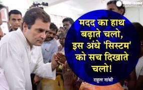 राहुल गांधी बोले- मदद का हाथ बढ़ाते चलो, इस अंधे 'सिस्टम' को सच दिखाते चलो!