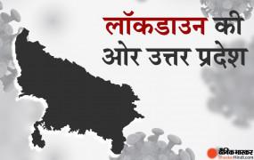 कोरोना संकट: उत्तर प्रदेश के सभी जिलों में धारा 144 लागू, एक जगह 5 से ज्यादा लोगों के जुटने पर रोक