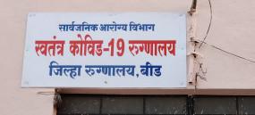 बीड जिले में आज रात समाप्त हो रहा लॉकडाउन, निजी अस्पतालों में जाने वालों का कोरोना टेस्ट अनिवार्य