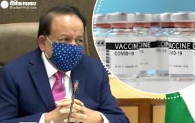 दूसरी लहर में वैक्सीन संकट: देश के कई राज्यों में कोरोना वैक्सीन के स्टॉक में कमी, हर्षवर्धन बोले- हमारे पास वैक्सीन की पर्याप्त मात्रा