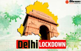 दिल्ली में आज रात से लॉकडाउन, CM केजरीवाल बोले- सात दिन तक सख्त पाबंदियां