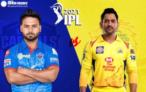 CSK Vs DC 2nd Match IPL 2021: आज शाम 7.30 बजे मुंबई में होगा IPL का दूसरा मुकाबला, धोनी-पंत की टीमें पूरी तरह तैयार