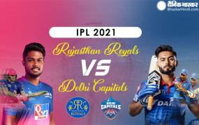 DC Vs RR IPL 2021: दिल्ली-राजस्थान के बीच IPL का सातवां मुकाबला आज, शाम 7.30 बजे मुंबई में होगा मैच