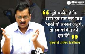 Press conference: मुख्यमंत्री अरविंद केजरीवाल बोले- दिल्ली को हर रोज 700 टन ऑक्सीजन की जरूरत है