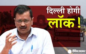 दिल्ली में कोरोना: प्रेस कांफ्रेंस में बोले CM केजरीवाल- कोरोना के केस बढ़े तो लगाना पड़ेगा लॉकडाउन