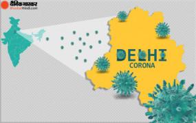 दिल्ली : कोरोना से 1 दिन में रिकॉर्ड 380 मौतें, संक्रमण दर बढ़कर 35 फीसदी हुई