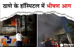 Mumbai: ठाणे के मुंब्रा इलाके के अस्पताल में लगी आग, 4 लोगों की मौत, 5 लाख रुपए के मुआवजे का ऐलान