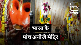 भारत के 5 ऐसे विचित्र मंदिर जो आपको सोचने पर कर देंगे मजबूर...