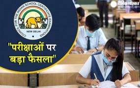 ICSE का फैसला, 10वीं की परीक्षा रद्द और 12वीं की परीक्षा......