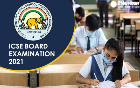 ICSE Board 2021:10वीं और 12वीं की परीक्षाएं स्थगित ! समीक्षा जारी