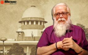 Narayanan-ISRO Spy Case: केंद्र ने तत्काल सुनवाई की मांग की, सुप्रीम कोर्ट अगले हफ्ते का समय दिया