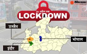 Lockdown: भोपाल-इंदौर-उज्जैन में बढ़ाया गया लॉकडाउन, 26 अप्रैल तक इमरजेंसी को छोड़कर सब कुछ बंद