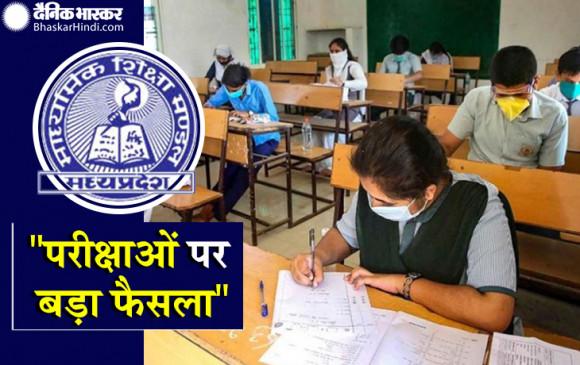 परीक्षाओं पर केन्द्र का बड़ा फैसला: 10 वीं की परीक्षाएं रद्द, सभी छात्र होंगे प्रमोट, 12 वीं की परीक्षा पर मई के बाद फैसला
