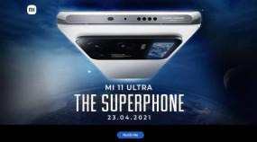 Mi 11 Ultra स्मार्टफोन 23 अप्रैल को भारत में होगा लॉन्च, मिलेगा पावरफुल प्रोसेसर और कैमरा