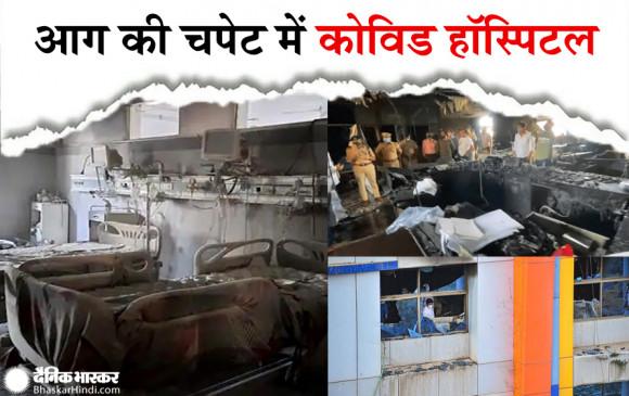 मुंबई : विरार के कोविड सेंटर में आग लगने से 14 मरीजों की मौत, सीएम ने जताया दुख, देखिए - दर्दभरी तस्वीरें