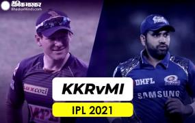MI Vs KKR 5th IPL Match: मुंबई-कोलकाता के बीच IPL का 5 वां मुकाबला आज, शाम 7.30 बजे चेन्नई के चेपक स्टेडियम में होगा मैच