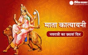चैत्र नवरात्रि 2021: छठवें दिन करें मां कात्यायनी की आराधना, जानें पूजा की विधि