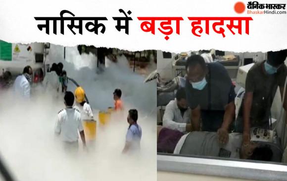 नासिक: ऑक्सीजन लीक होने से 24 मरीजों की मौत, सीएम ने कहा- परिजनके आंसू कैसे पोंछू, बेहद दुखदायी घटना