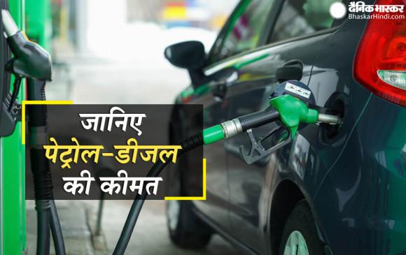 Fuel Price: अप्रैल के पहले दिन क्या है पेट्रोल-डीजल की कीमत, जानें अपने शहर के दाम