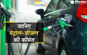 Fuel Price: जारी हो गए पेट्रोल-डीजल के नए रेट, जानें आज कितनी चुकाना होगी कीमत
